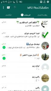 watsabplus-whatsapp-abo2Sadam-1