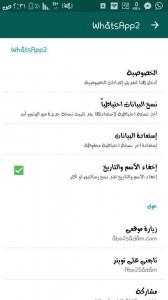 watsabplus-whatsapp-abo2Sadam-2