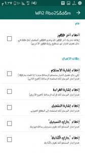 watsabplus-whatsapp-abo2Sadam-4
