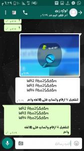 watsabplus-whatsapp-abo2Sadam-5