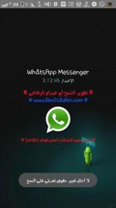 watsabplus-whatsapp-abo2Sadam-6