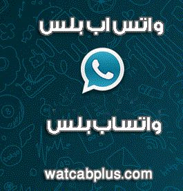 download-watsabplus-abosadam-whatsapp