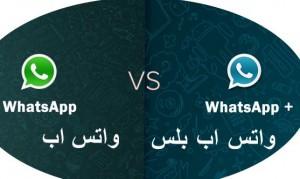 جي بي واتساب بلس GBwhatsApp