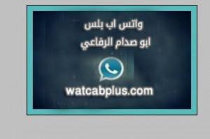 واتساب بلس الذهبي و الاحمر و الازرق ابو صدام الرفاعي 2020 ضد الحظرwhatsapp plus abo sadam