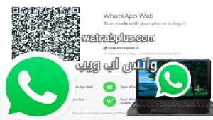 watsab-whatsappweb-computer-pc-laptop