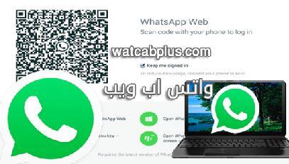 واتس اب ويب عربي للكمبيوتر و ايفون Whatsapp Web Iphone