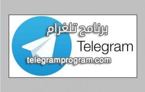 تحميل تلغرام عربي للايفون