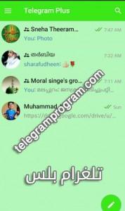 برنامج تلغرام بلس telegram plus