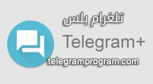 telegramplus-download