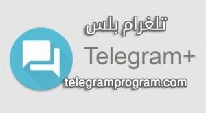 تلغرام بلس اخر اصدار  تيليجرام عربي Telegram plus