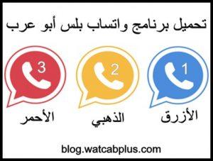 واتس اب الذهبي ضد الحظر واتس اب بلس تحميل whatsapp plus Gold