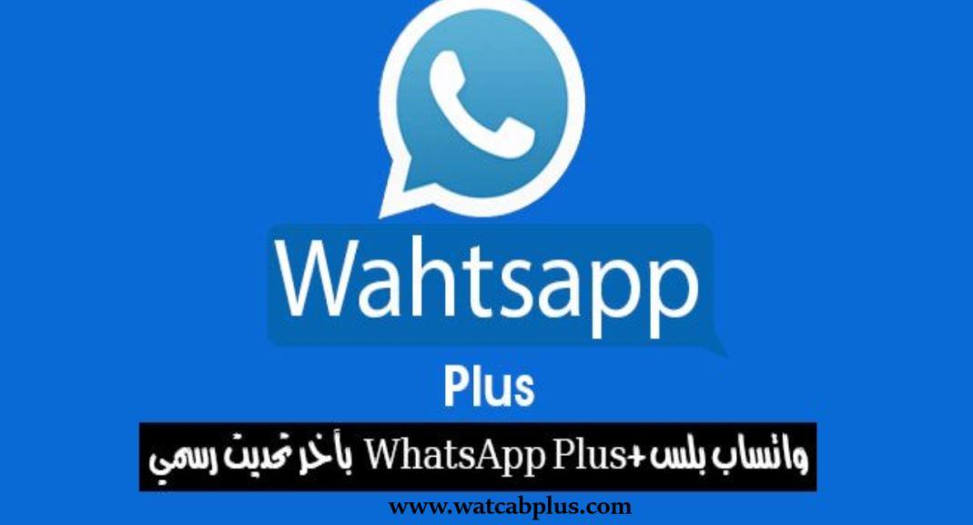 تحميل واتس اب بلس ضد الحظر واتساب الذهبي و الازرق و الاحمر whatsapp plus gold