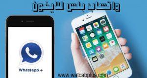 تحميل واتساب بلس للايفون Whatsapp Plus Iphone