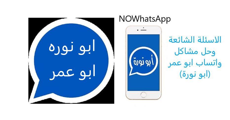 واتساب ابو عمر ( ابو نوره ) ضد الحظر – الاسئلة الشائعة و حل المشاكل NOWhatsApp