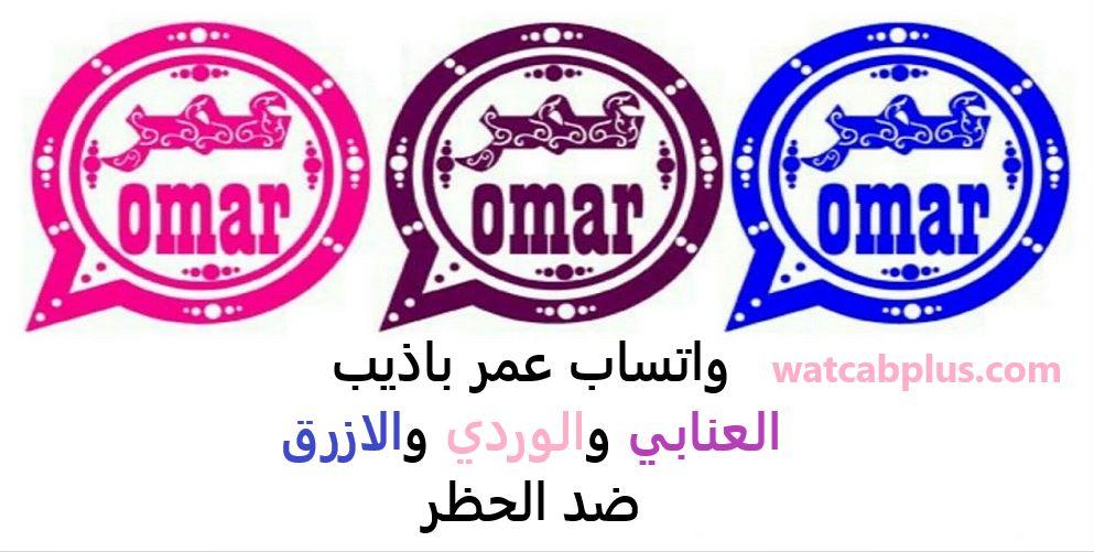تنزيل واتساب عمر باذيب ضد الحظر واتس اب عمر العنابي و الوردي و الازرق اخر اصدار OBWhatsApp Omar