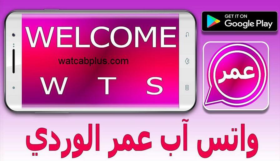 واتس اب عمر الوردي ضد الحظر - تحميل واتساب عمر باذيب وردي b2whatsapp Omar
