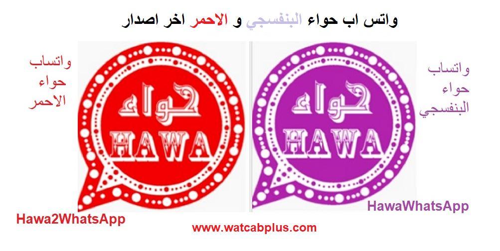 تحميل واتس اب حواء البنفسجي و الاحمر HawaWhatsApp ضد الحظر اخر اصدار