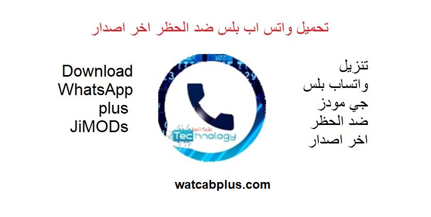 تنزيل واتس اب بلس الذهبي و الازرق و الاحمر Whatsapp Plus