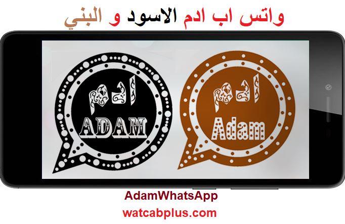 واتساب ادم الاسود و البني تنزيل واتس اب AdamWhatsٍِِِِApp ضد الحظر