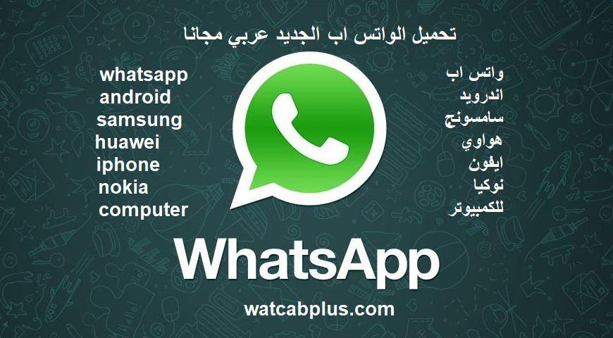 تحميل الواتس اب الجديد عربي - تنزيل واتس اب مجانا للاندرويد و للايفون و نوكيا Download whatsapp