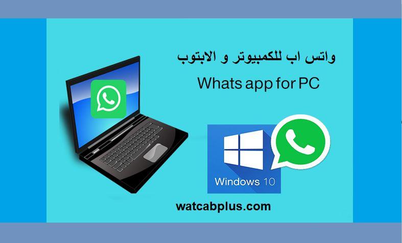 واتس اب للكمبيوتر و للابتوب ويندوز - تنزيل برنامج whatsapp computer