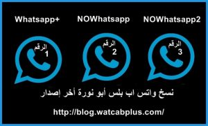 واتساب بلس ابو عمر ضد الحظر whatsapp plus