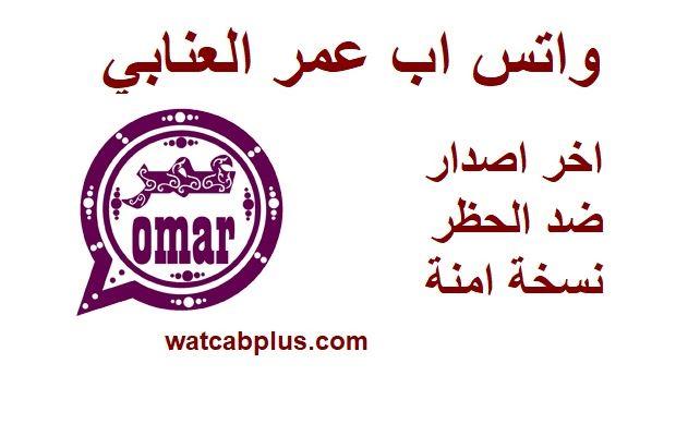 واتساب عمر العنابي تنزيل واتس اب عمر باذيب عنابي obwhatsapp omar