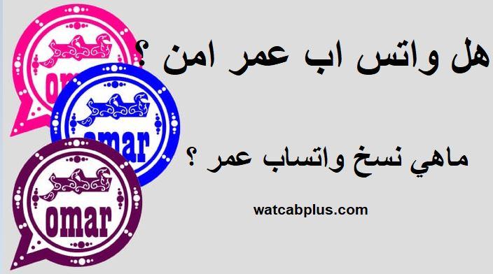 هل واتساب عمر باذيب امن ؟ Is whatsapp omar safe